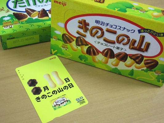 kinokonoyama(3).JPG